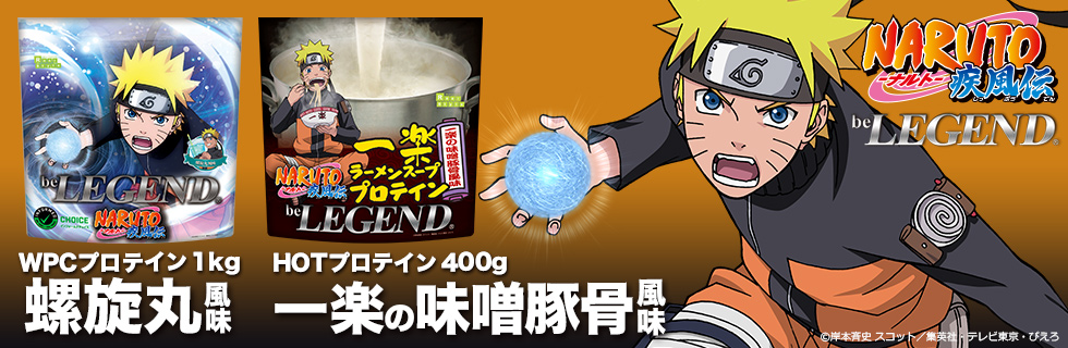 ついに登場! be LEGEND×NARUTO