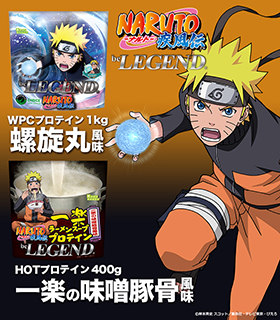ついに登場!be LEGEND×NARUTO