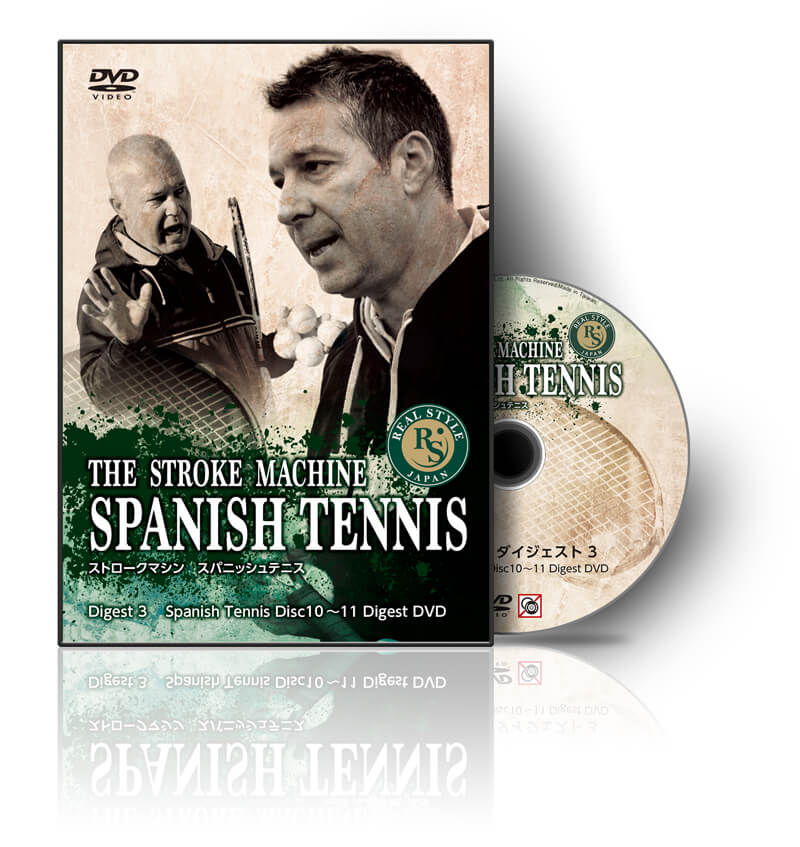 THE STROKE MACHINE SPANISH TENNIS Digest3 spanish Tennis Disc10~11 DigestDVD